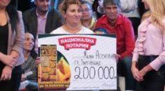 Късметлийка от Търговище спечели 200 000 лева от Националната лотария