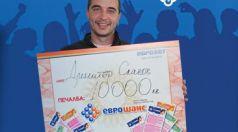 Късметлия от Търговище спечели 10 000 лева от Еврошанс